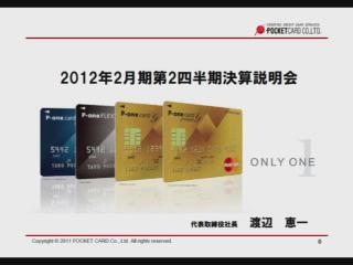 ポケットカード株式会社 - 2012年2月期第2四半期決算説明会