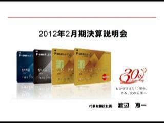 ポケットカード株式会社 - 2012年2月期決算説明会