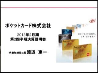 ポケットカード株式会社 - 2013年2月期 第2四半期決算説明会