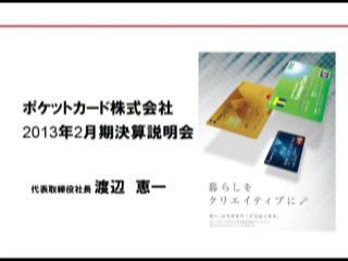 ポケットカード株式会社 - 2013年2月期 決算説明会