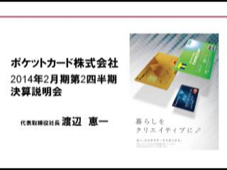 ポケットカード株式会社 - ポケットカード株式会社 2014年2月期第2四半期決算説明会