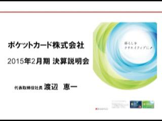 ポケットカード株式会社 - ポケットカード株式会社 2015年2月期決算説明会