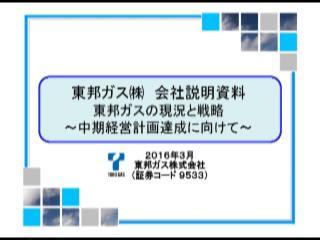 東邦ガス株式会社 - 第42回企業研究セミナー 「東邦ガスの現況と戦略  ~中期経営計画達成に向けて~」
