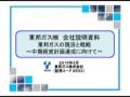 東邦ガス株式会社-第42回企業研究セミナー 「東邦ガスの現況と戦略  ~中期経営計画達成に向けて~」
