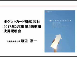 ポケットカード株式会社 - ポケットカード株式会社 2017年2月期 第2四半期決算説明会