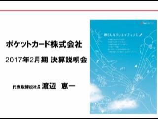 ポケットカード株式会社 - ポケットカード株式会社 平成29年2月期決算説明会