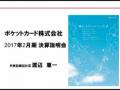 ポケットカード株式会社-ポケットカード株式会社 平成29年2月期決算説明会
