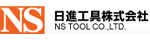 日進工具株式会社