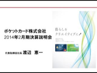ポケットカード株式会社 - ポケットカード株式会社 2014年2月期決算説明会