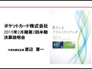 ポケットカード株式会社 - ポケットカード株式会社 2015年2月期第2四半期決算説明会