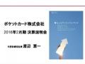 ポケットカード株式会社 - ポケットカード株式会社 平成28年2月期 第2四半期決算説明会