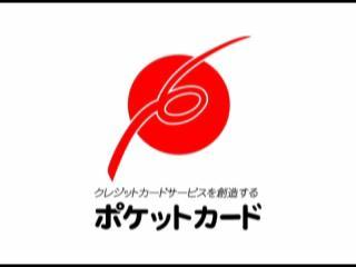 ポケットカード株式会社 - ポケットカード株式会社 第2四半期決算説明会